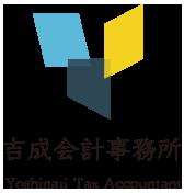 税理士法人吉成会計事務所 神奈川県横浜市中区の税務・会計事務所